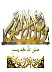 The Prophet Muhamm ad