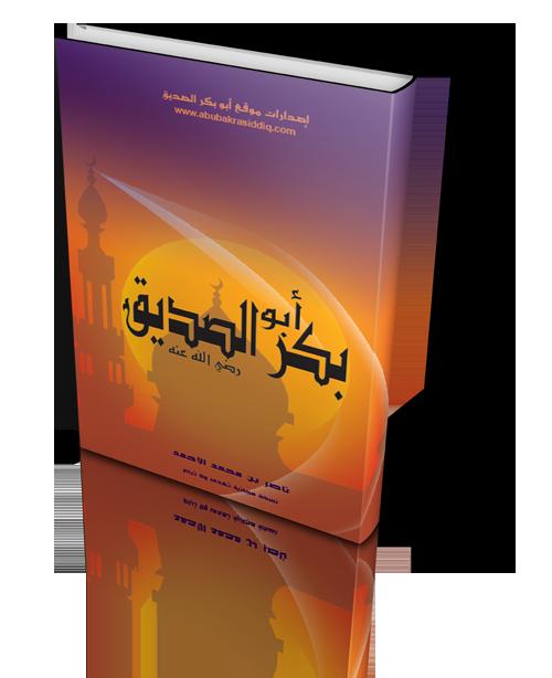 http://media.rasoulallah.net/booklet/abo_bkr.png
