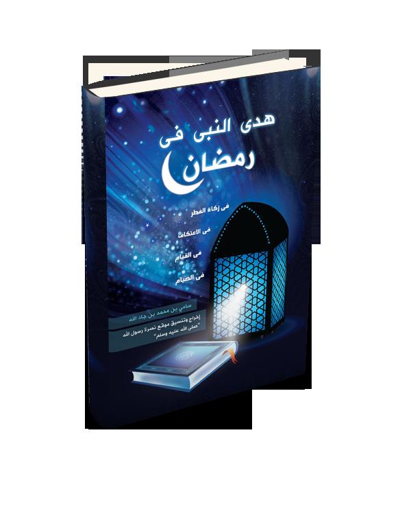 هدى النبي في رمضان