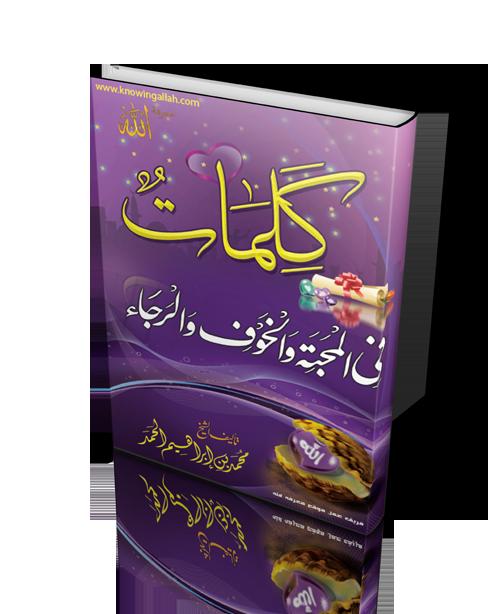 كتيب كلمات في الحب و الخوف و الرجاء بعدة لغات للطباعة و التحميل