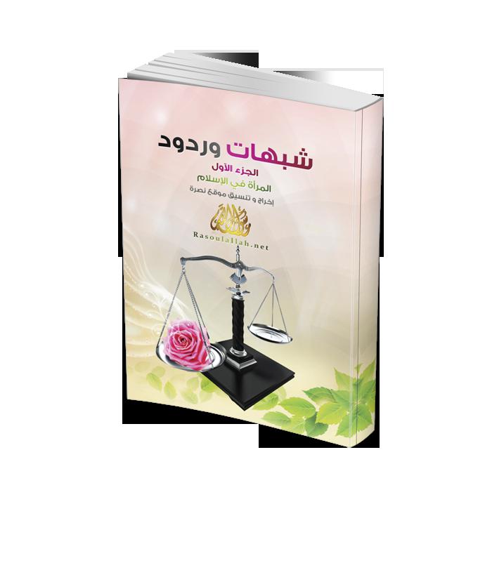 شبهات وردود - الجزءالأول- المرأة في الاسلام