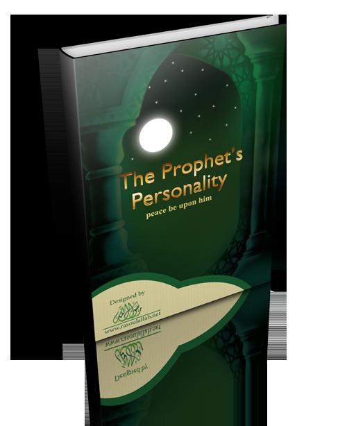 كتيب شخصية الرسول باللغة الانجليزية