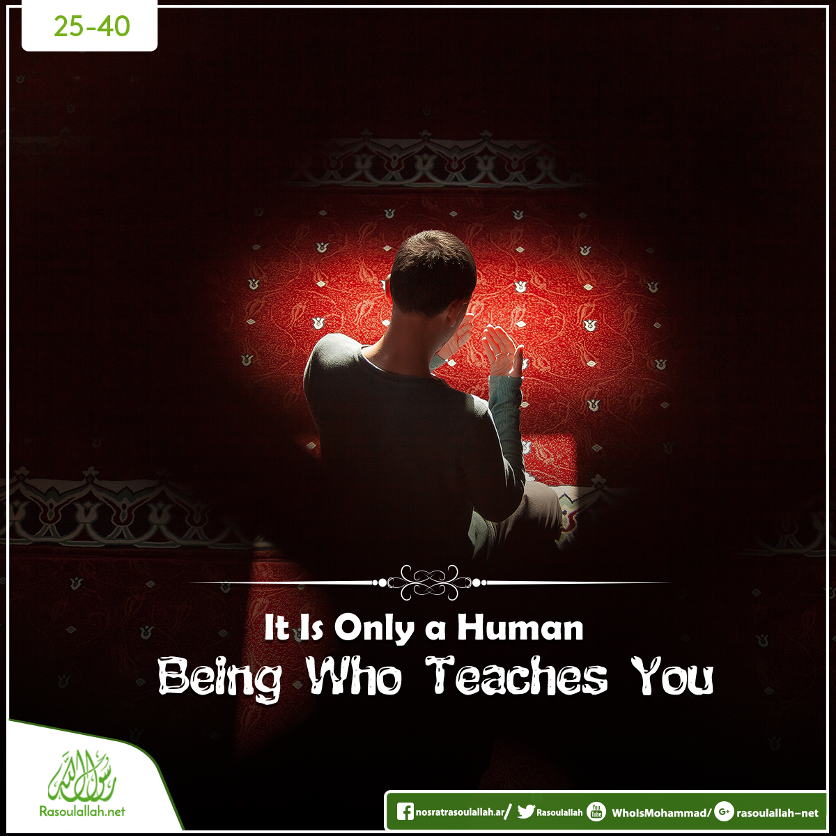 It is only a human being who teaches you