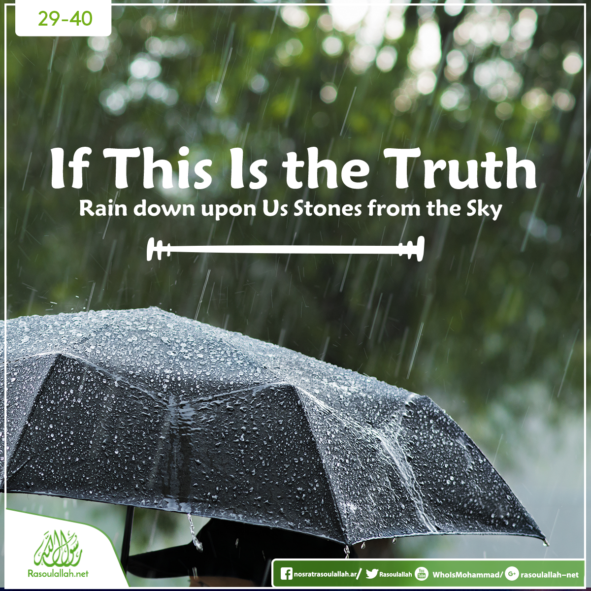If this is the truth, rain down upon us stones from the sky!